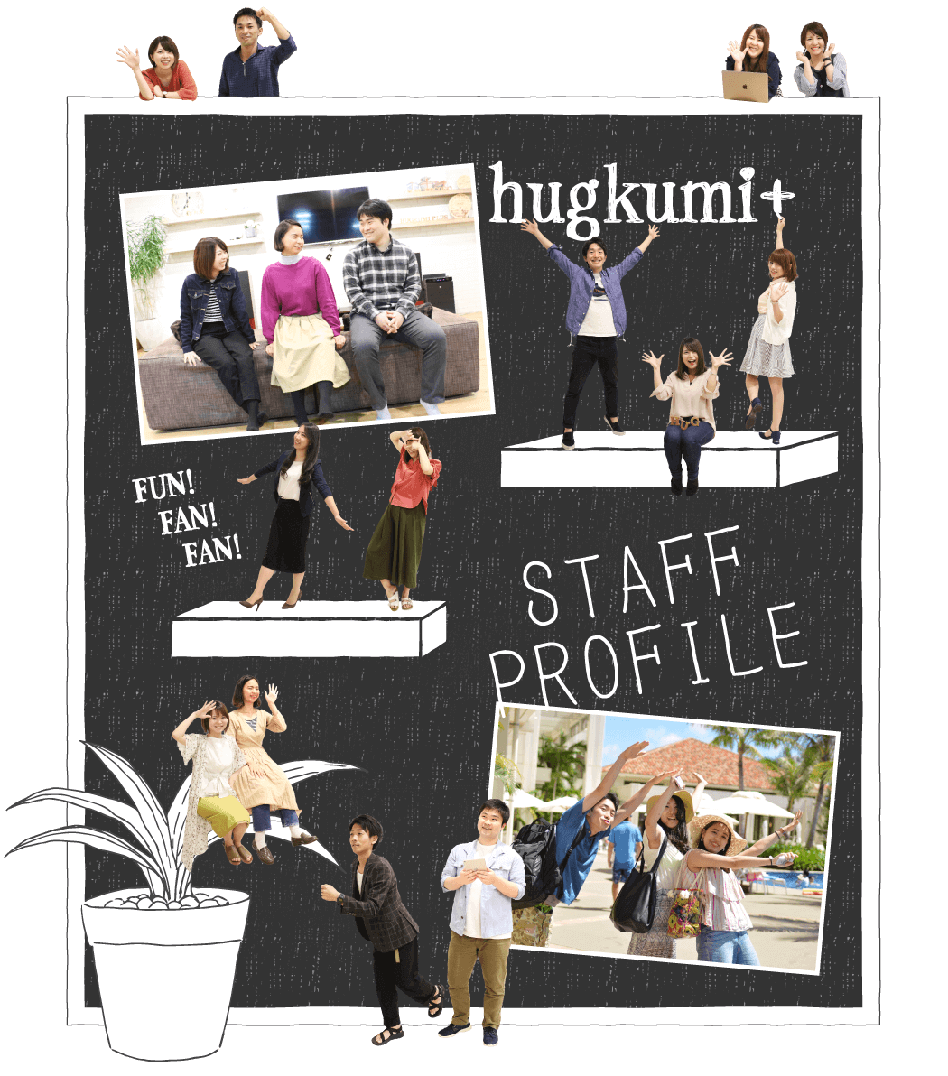 hugkumi+ fun!fan!fan! STAFF PROFILE